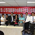 20100422花蓮服務中心開幕暨公益捐贈儀式