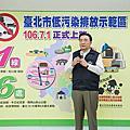 臺北市低汚染排放示範區正式上路記者會紀錄-2017/05/23