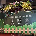 105學年度國立臺北教育大學畢業典-2017/06/10