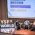 科技部『年輕學者養成計畫』研究亮點分享暨國際交流會議