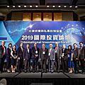台灣併購與私募股權協會『2019國際投資論壇』 活動攝影