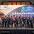 2019台灣產業併購與轉型論壇 Taiwan Industrial M&A & Transformation Forum 活動攝影