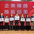 TAIRA DEMO DAY 企業共創 台南科學園區 活動攝影