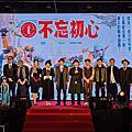 2020台灣IGG集團『不忘初心』旺年尾牙