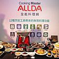 2019台灣國際咖啡展 韓國ALLDA全能料理鍋 新品發表會 活動攝影