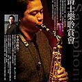 2012新春爵士樂
