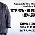 2016台北雙年展