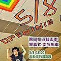 2012年棉花糖活動相簿 (校園)
