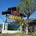 南投國姓~梅庄休閒渡假中心露營區--探勘