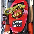 2007.04.07 大阪遊