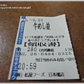 2010.03.23 日本關西 Day1