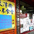 131013 新店天津衛小米食堂。陽明山。大直鍋饕涮涮鍋。