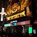 2008。春。春遊大阪