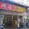 20150918新莊阿瑞官粿店+漁師生魚舖