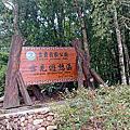 20200606雪霸國家公園之雪見遊憩區