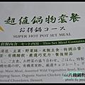 2009.10.13 八錢鍋物