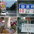2010.11.28日月潭孔雀園埔里宏基生態農場