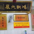 2012.5.2霧峰區葉子綠複合廚房&霧峰肉粳大王