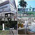 龜山島賞鯨豚三合一行程+礁溪麒麟Kilin JiaoXi入住分享