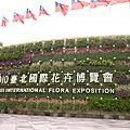 2011精彩的一年。台北花博輕鬆自由行。。。