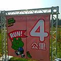 Line Game Run台中