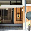 大阪旅後街屋印象工作室