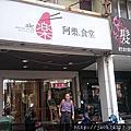 台南阿樂食堂