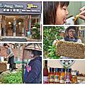 竹北愛蜂園