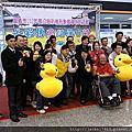 20131129公彩傳愛諸羅有情愛心園遊會記者招待會