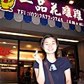 花雕雞20051015