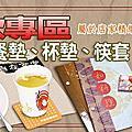 餐飲專區-客製化筷套