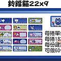 22x9授權卡通姓名貼