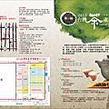 2013 台灣茶產業博覽會