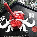 [南投] 溪頭妖怪村