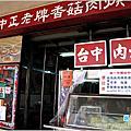 [台中美食] 台中正老牌香菇肉羹