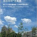 [台中餐廳] 圖書館美食-亞維農莊園料理(國立公共資訊圖書館1F)
