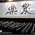 [南投景點] 國姓驛站炭雕藝術博物館與向陽咖啡