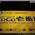 20111118CoCo壹番屋
