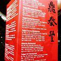 20111125鼎泰豐