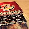 20111203呼搭啦串燒屋