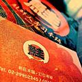 20111228鮭鮮人壽司