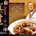 20120113寶師傅羊肉爐
