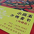 20120107小高玉