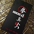 20120110參昧真火日式燒肉