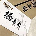 20120113橋壽司
