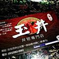 20120902玉丼