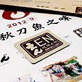 20120923EN碳烤‧酒