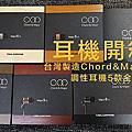 【耳機開箱】台灣製造Chord&Major調性耳機,5款全開箱