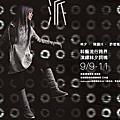 超越演唱會的演唱會:林夕+陳鎮川+許哲珮共築《潮派對》