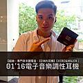 【耳機】49101:千元有找CP質超高耳機